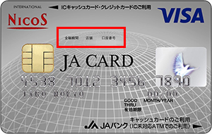 JA CASH CARD一体型